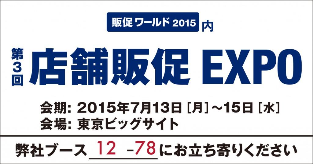 販促EXPO サプライズクリエイティブ
