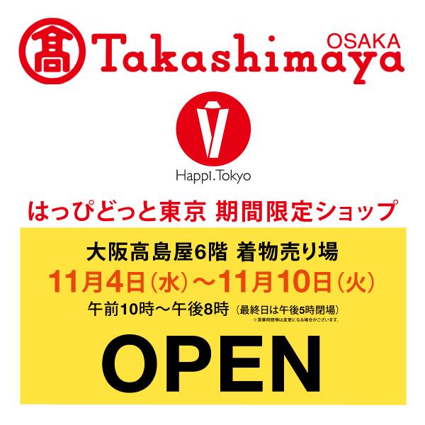 osaka_takashimaya_top
